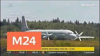 Фрагменты тел экипажа Ил-20 подняли на борт российских кораблей в Сирии - Москва 24