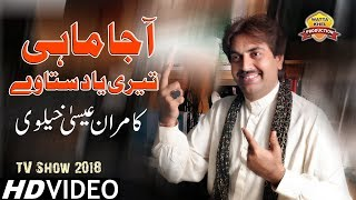 Teri Yad Staway - Kamran Esakhelvi - TV Show 2018 - Full HD Video Song 2019 - 03016707910 mp3