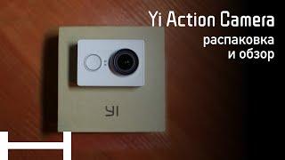 Xiaomi Yi Action Camera - распаковка и обзор