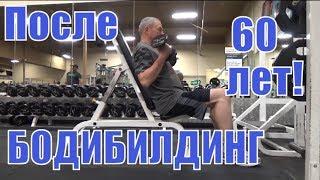 Бодибилдинг и фитнес для тех кому за 50 и даже за 60 Михаил Портнов