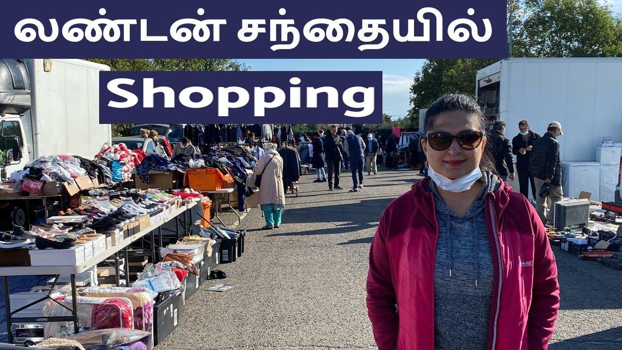 Car Boot Sale VLOG In London / வாங்க சந்தைக்கு போவோம் / Chennai Girl In London / #Shopping #Vlog