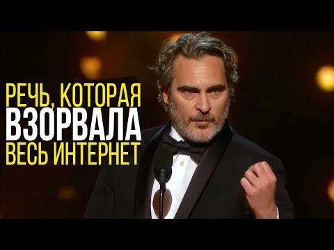 ТОП 30 разговорных фраз Хоакина Феникса с церемонии Оскар 2020 | Английские фразы