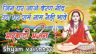 Shyam Vaishnav !! जिण घर जाजे बेरण नींद !! Marwadi Bhajan !! राजा भरतरी भजन !!