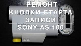 100 SIFATIDA Sony yozishni boshlash uchun ta'mirlash tugmasini