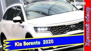 Авто обзор - New Kia Sorento: старт продаж в России осень 2020 года