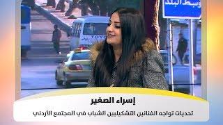 إسراء الصغير - تحديات تواجه الفنانين التشكيليين الشباب في المجتمع الأردني