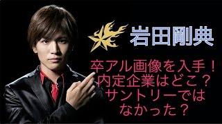 三代目J Soul Brothersを中心にドラマやCMと活躍中の岩田剛典さん。 先...
