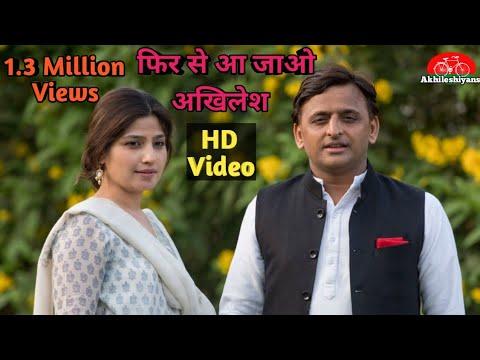 Fir se aa Jao Akhilesh | latest Song on Akhilesh Bhaiya | samajwadi song