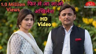 Fir se aa Jao Akhilesh   latest Song on Akhilesh Bhaiya   samajwadi song