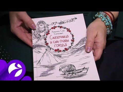 Антонина Сязи представила книгу «Сказочница и сын главы города». Время Ямала