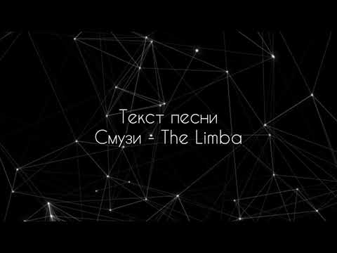 The Limba - Смузи (Текст песни// Караоке//lyrics)