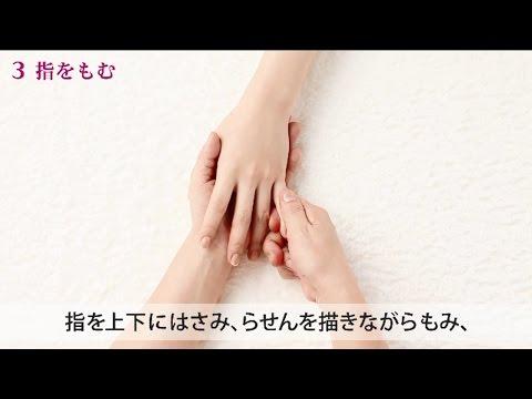 【簡単!】ハンドマッサージの手順方法 2人用|資生堂