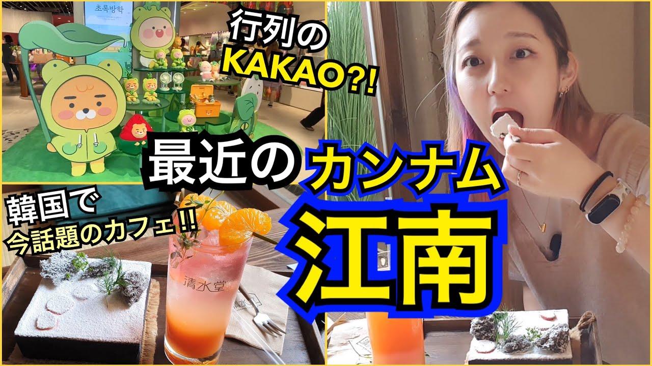 【韓国情報】最近の江南の様子!韓国で話題のインスタ映えカフェと江南に色々新しくできたから行くVlog!【モッパン】