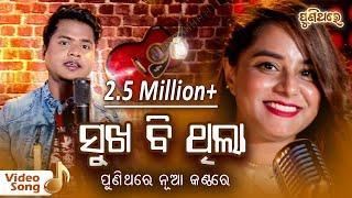 ସୁଖ ବି ଥିଲା ଦୁଖ ବି ଥିଲା Sukha b Thilaa Dukha b Thilaa | Song | RS Kumar & Pragyan | Puni Thare