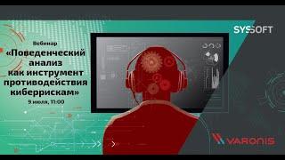 Varonis Data Security Platform: информационная безопасность на основе поведенческого анализа