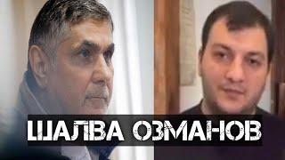 """ФСБ Задержала племянника """"Вора в Законе"""" Шакро Молодого"""