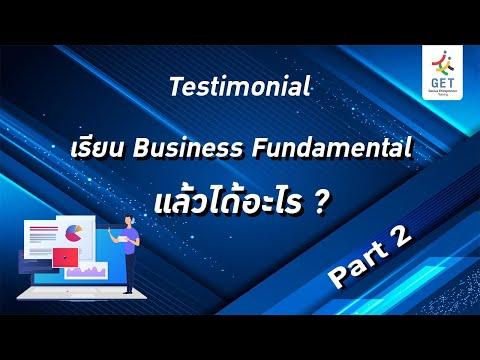 เรียน Business Fundamental แล้วได้อะไร (Part2)