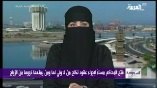 #السعودية .. المحاكم تعمل مساء لمنع عضل النساء