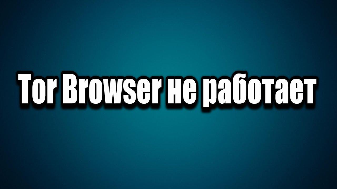 почему тор браузер не открываетсЯ гирда