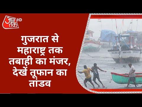 Tauktae Cyclone: Gujarat से Maharashtra तक तबाही का मंजर, देखें तूफान का तांडव