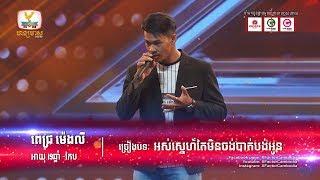 អ្នកចំការនៅខេត្តកែបច្រៀងពីរោះតើ - X Factor Cambodia - Judge Audition - Week 2