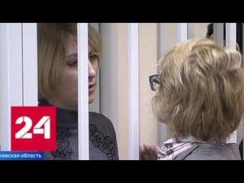 Суд оглашает приговор виновнице гибели мальчика в Железнодорожном - Россия 24