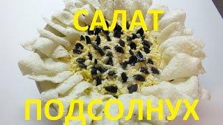 """Салат """"Подсолнух""""  -с грибами и курицей / salad sunflower"""