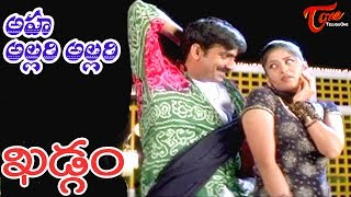 Khadgam Songs || Aha Allari Allari Video Song || Ravi Teja || Srikanth || Prakash Raj || #Khadgam