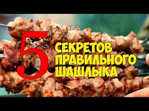 Свиной шашлык 5 правил идеального шашлыка на мангале
