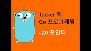 컴맹을 위한 Go 언어 프로그래밍 강좌 20 - 포인터