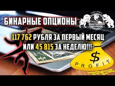 Бинарные  Опционы - 117 762 рубля за первый месяц или 45 815 за неделю