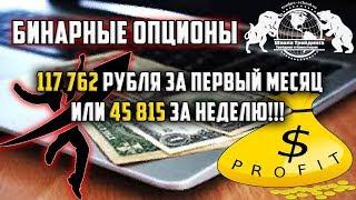 Первый Канал Бинарные Опционы. - 117 762 Рубля за Месяц или 45 815 Неделю