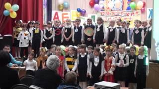 Песня про Азбуку. Праздник в школе 211. 2014, 1 А, 1 Б