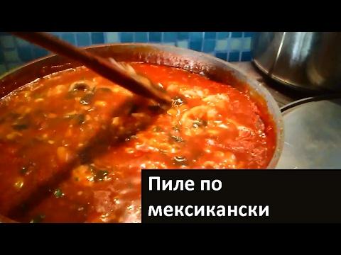 Пиле по мексикански (Когато се развихрим с Йони в кухнята) (Mexican Chicken) 12.02.2017 - влог