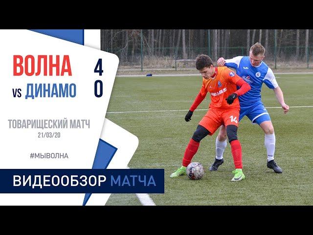 ТМ. «Волна-Пинск» 4:0 «Динамо-БОЦОР»