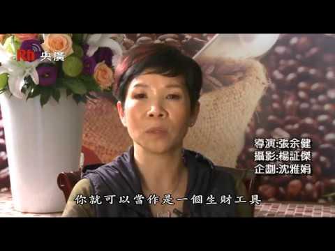 咖啡達人・唐芯 │臺灣人ㄟ故事#08《專題採訪》