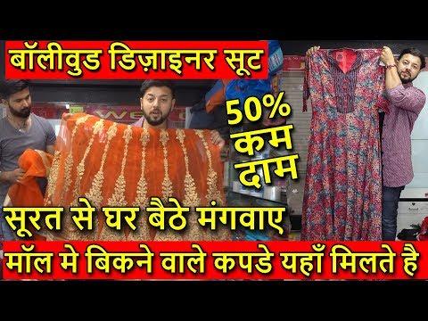 बॉलीवुड डिज़ाइनर सूट | Exp : Branded Kurti, Suit, Plazo, Leggings | Brand manufacturers Surat.
