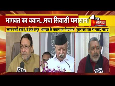जनसंख्या कानून पर RSS प्रमुख Mohan Bhagwat का बड़ा बयान, बयान के बाद सियासत हुई तेज