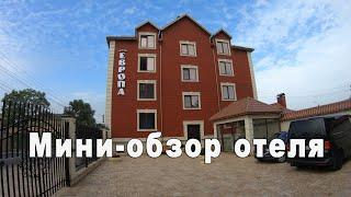 Мини обзор отеля Европа в городе Кизляр Путешествие по республике Дагестан