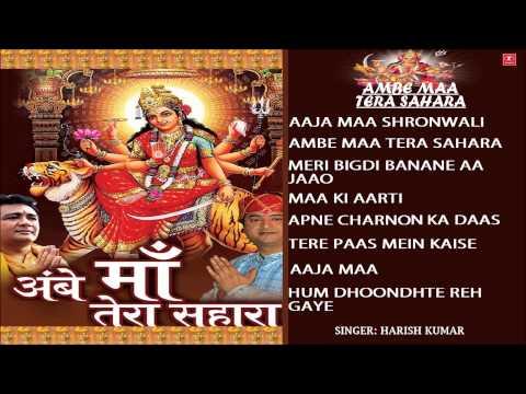 Ambe Maa Tera Sahara Devi Bhajans By Harish Kumar I Full Audio Songs Juke Box