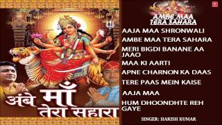 Ambe Maa Tera Sahara Devi Bhajans By Harish Kumar I Full Audio Songs Juke Box