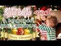 క్రిస్మస్ అంటే| Latest Telugu Christmas Songs 2018 | Christmas ante| Save a Child | TCG songs