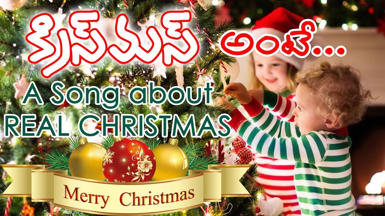 క్రిస్మస్ అంటే| Latest Telugu Christmas Songs 2018 | Christmas ante| Save a Child | TCG songs