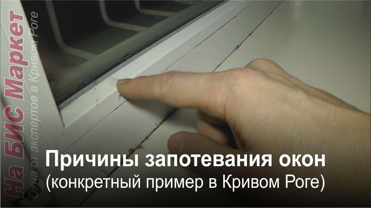 Почему окна потеют? в чем причина и как её устранить? (видео.