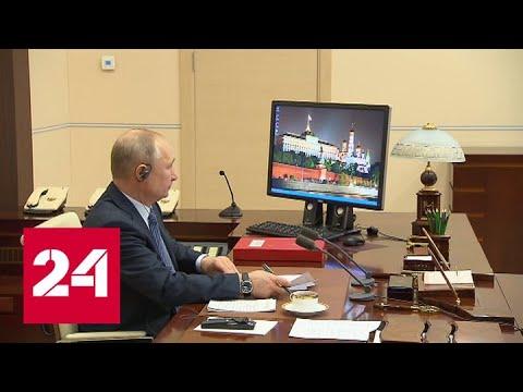 Путин предложил G20 создать фонд помощи пострадавшим от коронавируса странам - Россия 24