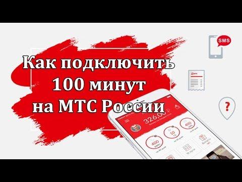 Как заказать 100 минут на мтс