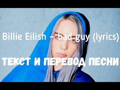 Bad boy перевод на русский [PUNIQRANDLINE-(au-dating-names.txt) 45