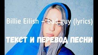 Billie Eilish — bad guy (lyrics текст и перевод песни)
