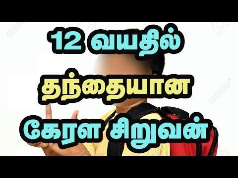 12 வயதில் அப்பா ஆன கேரள சிறுவன் | Kerala tamil news