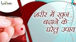 शरीर में खून तेजी से बढ़ाने के उपाय   how to increase blood /haemoglobin fast in body   live vedic